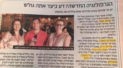 CDO Club event at Talkhouse - Tel Aviv port